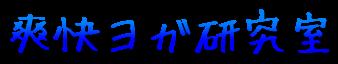 爽快ヨガ研究室(ネットでヨガ配信)